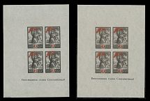 Soviet Union 1945, 2nd Anniversary of the Victory at Stalingrad, 3r brown