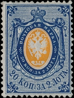 Imperial Russia, 1858, 20k blue and orange, perf. 14½x15, thick paper,