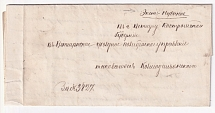 1874. Service letter sent by extra mail (handwritten note) from Kozmodemyansk (16.06) to Vetluga (22.06)