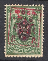 1921 Armenia Unofficial Issue 25 Kop (MNH)