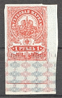 1905-17 Russia Revenue Stamp (Imperforated)