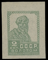 Soviet Union FIRST DEFINITIVE TYPOGRAPHICAL PRINTING (IMPERF): 1924-25, 2k, var