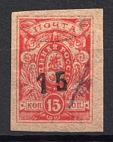 1920 Talnoe (Kiev) `15 р` Local Issue Russia Civil War (RRR, Extermely Rare, Canceled, Signed)