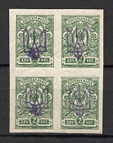 Kiev Type 2 - 2 Kop, Ukraine Tridents Block of Four (Imperforated, MNH)