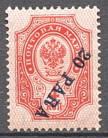 1903-04 Russia Levant 20 Para (Inverted Overprint, Print Error, Signed)