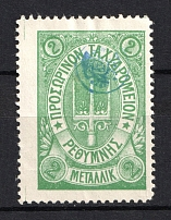 1899 2m Crete 2nd Definitive Issue, Russian Administration (GREEN Stamp, Signed)