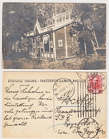 1913 Russian Empire. Mailpiece (open letter). Faithful (. In the present time