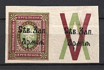 1919 North-West Army Civil War 3.5 Rub (Overprint on Coupon, MNH)