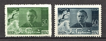 1943 USSR 75th Anniversary of the Birth of Maxim Gorki (Full Set, MNH)