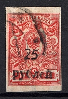 1920 Armavir (Kuban) 25 Rub Geyfman №2 Local Issue Russia Civil War (Canceled, Signed)