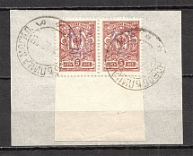Kiev Type 2 - 5 Kop, Ukraine Tridents Cancellation NOVOBELITSA MOGILEV Pair