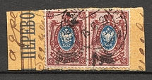 1920 Kustanay (Turgayskaya) 15 Rub Geyfman №20 Local Issue Russia Civil War (Canceled)