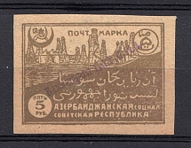 1924-26 5r `Бакинскаго Г.П.Т.О. №1` Post Office of Baku Azerbaijan Local (R, Never Issued in Postal Circulation, Overprint 25mm, Signed)