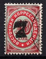 1879 Levant Offices in Turkey 7 Kop (Black Ovp, Overprint Error, Cancelled)
