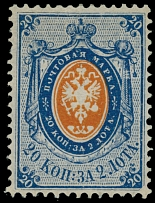 Imperial Russia, 1870, 20k blue and orange, printed on vertically laid paper