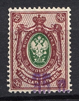 1920 Petrovsk (Dagestan) `35 p` Geyfman №3 Local Issue Russia Civil War (Signed)