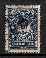 1920 Kustanay (Turgayskaya) `10 Руб` Geyfman №43, Local Issue, Russia Civil War (Canceled)