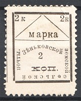 1910 Russia Zenkov Zemstvo 2 Kop Chuchin №53 (with Dot after `ПОЧТЫ`)