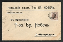 Mute Cancellation of Cherkask, Commercial letter Бр Нобель (Cherkask, Levin #511.02, p. 43)
