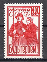 1941 USSR Be a Hero! (Full Set, MNH)
