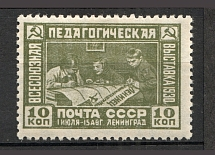1930 USSR The First All-Union Educational Exhibition at Leningrad (Full Set)