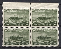 1949 Strait between Asia and North America MARGINAL Block of Four (MNH)