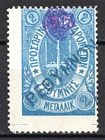 1899 Crete Russian Military Administration 2M Blue (Shifted Perf, Cancelled)