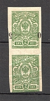 1918-20 Russia Kuban Pair (Missed Overprint + Shifted Overprint, Print Error)