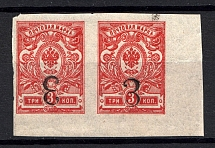 1920 Kovrov (Vladimir) 3 Rub 2nd Issue, Local Russia Civil War Pair (MIRROR `3`, Extremely Rare)