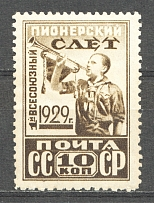 1929 USSR All-Union Pioneer Meeting 10 Kop (MNH)