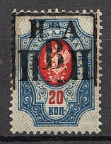 1921 20k Nikolaevsk-on-Amur Priamur Provisional Government (Only 50 issued, CV $1,000)