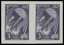 Soviet Union 1961, definitive issue, Space Rockets