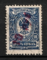 1920 Spassk (Kazan) `10 руб` Geyfman №4a, Local Issue Russia Civil War (Signed, Canceled)