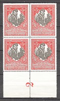 1915 Russia Charity Issue Block Perf 13.25 (Control number `2`, CV $175, MNH)