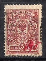 1920 Lodeynoye (Olonets) `руб` on 5 Kop Geyfman №8 Local Issue Russia Civil War (Canceled)