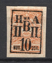 1921 10k/1k Nikolaevsk-on-Amur Priamur Provisional Government (CV $200, Only 200 issued!)