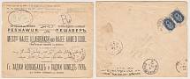 1892 Russian Empire. Mailpiece (envelope). Bukhara, through Odessa and Bombay,