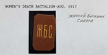 1917. Women's Death Battalion. The rarest non-postage stamp. Excellent quality.