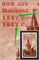 1947 1R 800th Anniversary of the Founding of Moscow, Soviet Union USSR (DEFORMED `7`, Print Error, MNH)