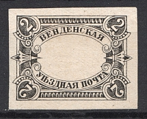 1901 Russia Wenden Castle (Imperf, Without Center, Black Probe, Proof)