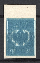 1919 Russian Post Civil War 50 Kop (Multiple Printing, Print Error)