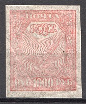 1921 RSFSR 1000 Rub (Pale Printing Error)