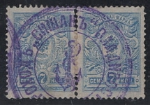 Cancellation on a pair of stamps - Steamer SISHAN VLADIVOSTOK. Built in 1883 in