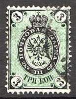 1866 Russia Empire 3 Kop (Shifted Backgound, Print Error, Cancelled)