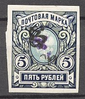 1920 Armenia Civil War 100 Rub on 5 Rub (Imperf, Type 3, Violet Overprint)