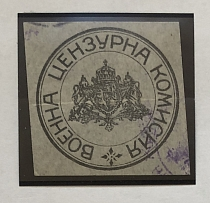 Military Censorship Commission, stamp with cancellation, 1st World War 1914-18