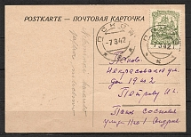 1942 Occupation of Pskov, Postcard