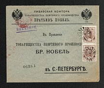 Mute Cancellation of Libava, Commercial Letter Бр Нобель (Libava, Levin #571.03, p. 126)
