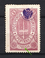 1899 1г Crete 2nd Definitive Issue, Russian Military Administration (LILAC Stamp, Dot after Σ, Signed, CV $40)