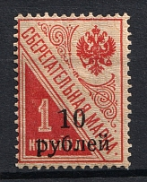 1919 10R Kuban on Savings Stamps, Russia Civil War (CV $100)